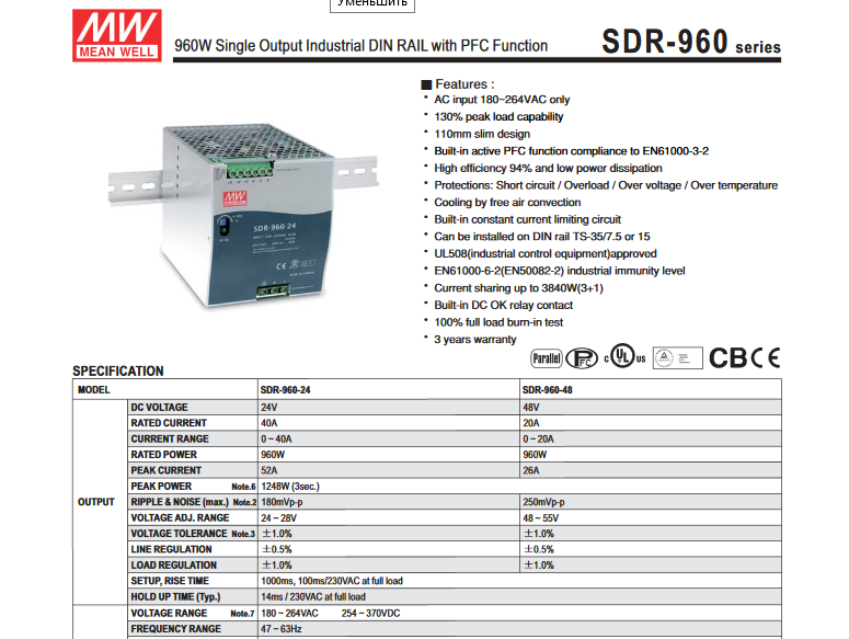 SDR-960-1.png